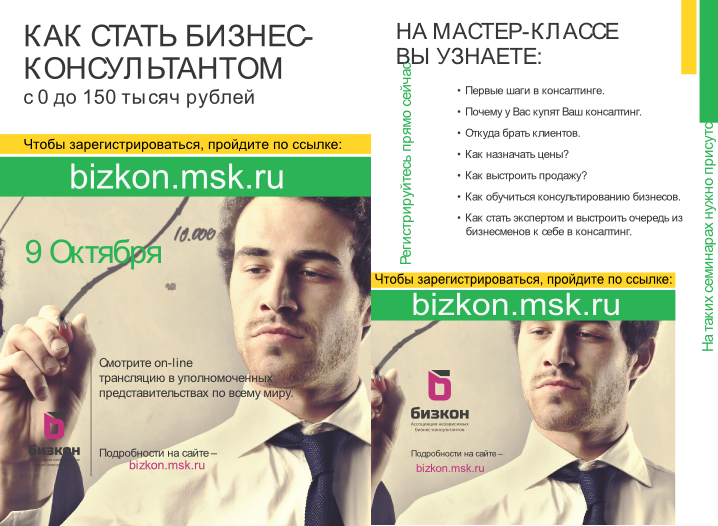 баннер_Consultant_side12