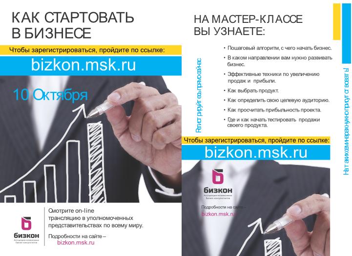 баннер_StartUp_side12
