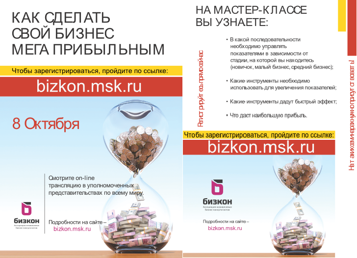 баннер_business_side12